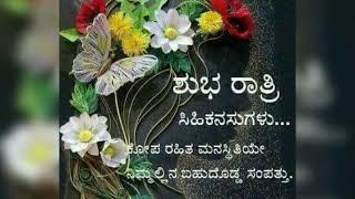 Best Good night song in Kannada