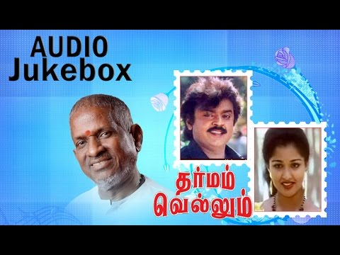 Dharmam Vellum | Audio Jukebox | Ilaiyaraaja Official