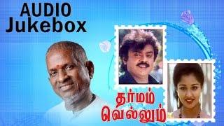 Dharmam Vellum | Audio Jukebox | Ilaiyaraaja Official
