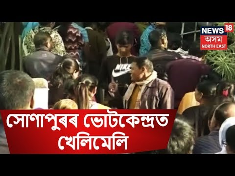 assam-panchayat-polls-:-voters-to-face-difficulties