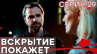 🔪 Сериал ВСКРЫТИЕ ПОКАЖЕТ - 1 сезон - 29 СЕРИЯ