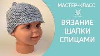 Вязание шапки для мальчика спицами