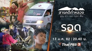 รอด : สารคดีถ้ำหลวง l Thai cave rescue EP.4 [ Eng Sub ] 17 ม.ค. 62