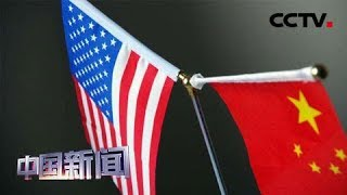 [中国新闻] 国际锐评:中方反制说到做到 坚决维护自身利益 | CCTV中文国际