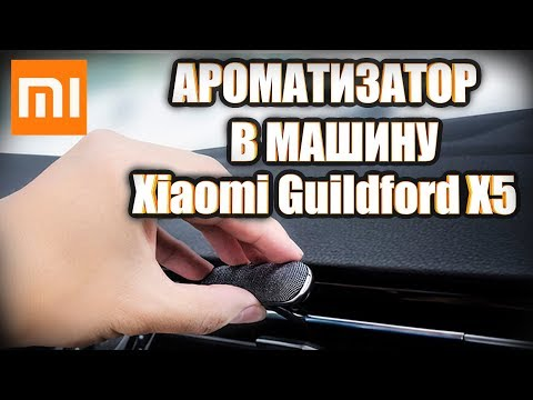 Ароматизатор в машину автомобильный Xiaomi Mi Guildford X5