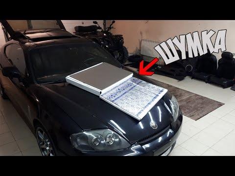 Hyundai Tiburon   Шумоизоляция и сборка салона
