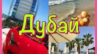 Мама, я в Дубае! Дубай | Отель Парус | Аквапарк |Самая быстрая в мире горка | Ferrari World | Океан(Мои соц.сети: vk - https://vk.com/igasheva2013 instagram - https://www.instagram.com/karinaigasheva/, 2016-07-25T08:57:48.000Z)