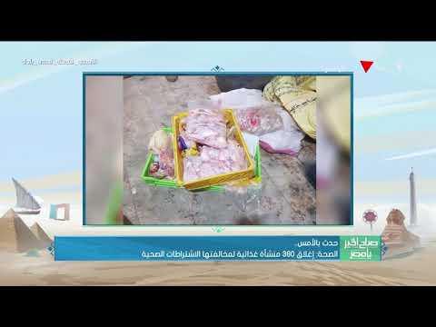 صباح الخير يا مصر - الصحة: ضبط إعدام 118 طن أغذية ولحوم فاسدة بمحافظات الجمهورية  - 13:56-2020 / 7 / 31