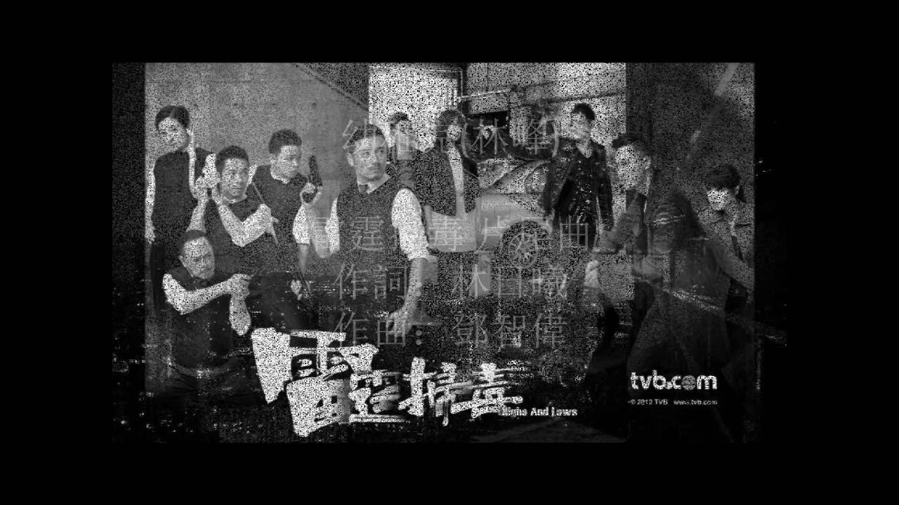 林峰 - 幼稚完 歌詞) [ 雷霆掃毒 片尾曲 ] - YouTube