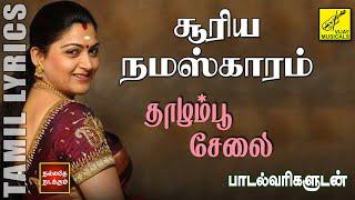 தாழம்பூசேல | Thazhampoo selai mama un mela with lyrics | Evergreen Love song | Vijay Musicals