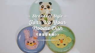 【可愛造型素麵 DIY |Strands of Style:Jazz up your Noodle Dish】