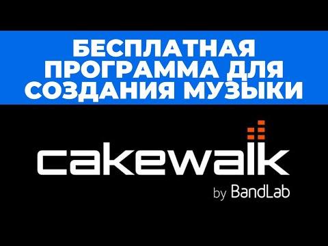 Бесплатная программа для создания музыки Cakewalk- Обзор возможностей