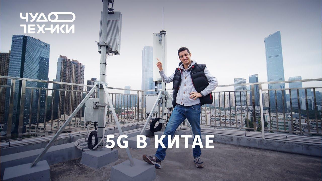 Смотрим первую сеть 5G в Китае