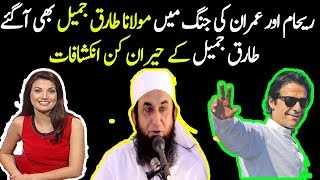 Moulana Tariq Jameel Message To Reham Khan About Her Book On Imran Khan  | Apni Awaz