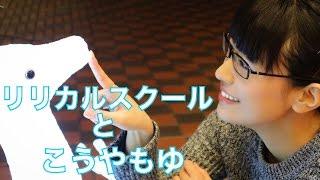 ゲスト: こうやもゆ (もゆ山) twitter : https://twitter.com/moyuyam...