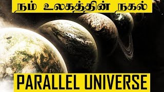 நம் உலகத்தின் நகல் Parallel Universe | All about Parallel Universe | 5 Min Videos