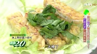 自製防癌抗老料理「泰式生菜天貝」 健康2.0 20160221 (2/4)