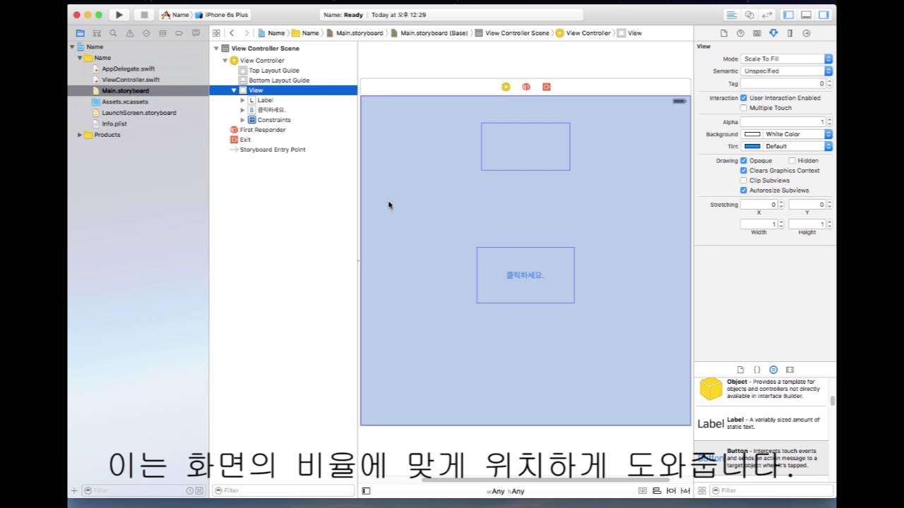 Drawing Line Xcode : Xcode를 이용한 버튼을 누르면 이름을 출력하는 프로그램 swift youtube