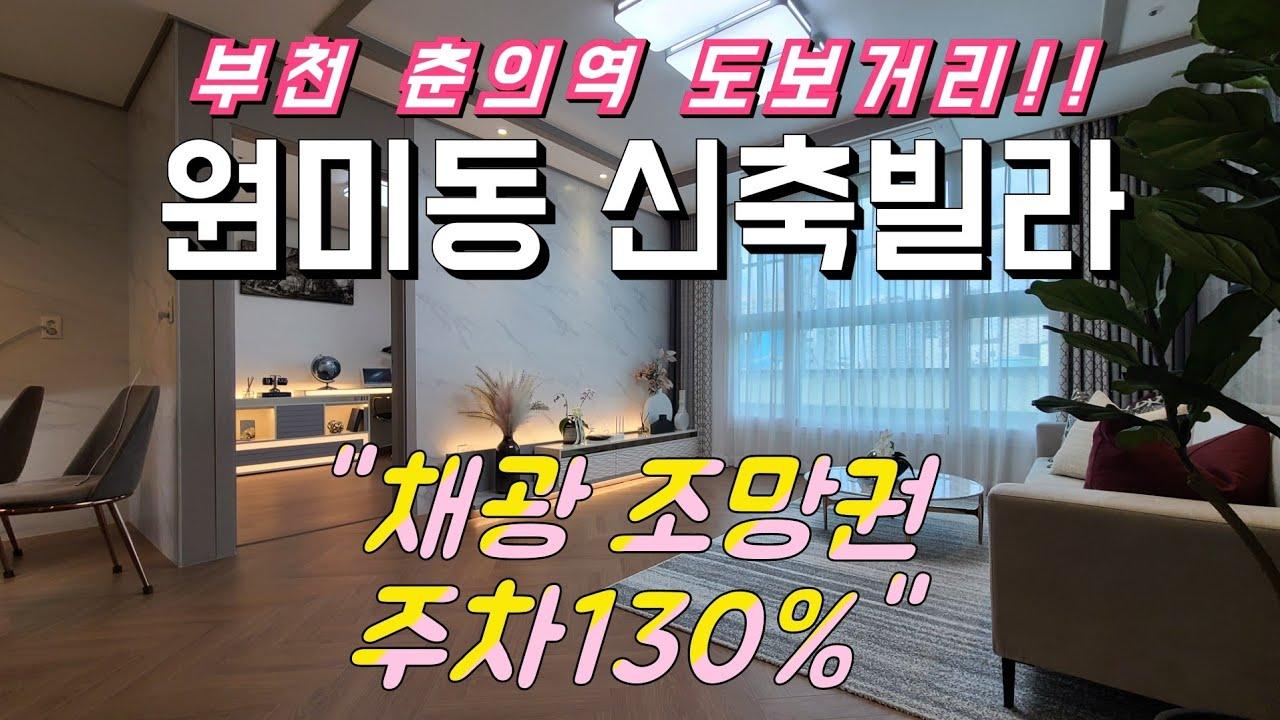 [부천신축빌라] - [원미동빌라매매] 전망은집 주차130% 지하자주식주차장 춘의역 역세권!?
