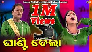 Ghantidela   ଘାଣ୍ଟିଦେଲା   Jatra Doalogue   Best  Comedy Scene   Balatkari   Eastern Opera