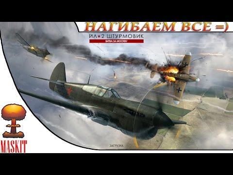 видео: Ил-2 Штурмовик: БзС | Стрим | Нагибаем с Берёзой