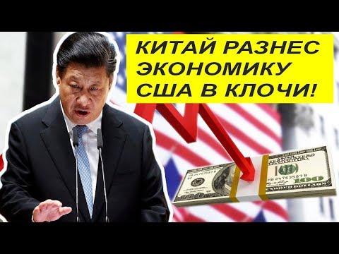 Китай нанёс СТРАШНЫЙ