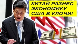 Китай нанёс СТРАШНЫЙ удaр по экономике США !