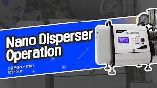 Nano Disperser operation 고압분산기…