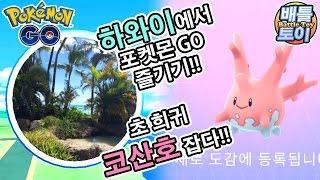 포켓몬고 미국 하와이에서 즐기기! 한국엔 없는 초 희귀 코산호 잡다! [배틀토이] Pokemon Go