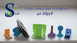 Все подставки для телефона на Алиэкспресс до 20 рублей(, 2016-10-07T13:06:19.000Z)