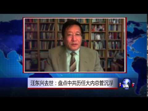 VOA卫视(2015年8月21日 第二小时节目:焦点对话 完整 ...