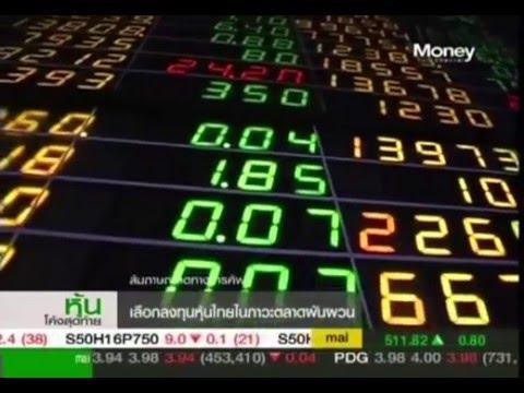"""หุ้นโค้งสุดท้าย """"เลือกลงทุนหุ้นไทยในภาวะตลาดผันผวน"""" / 10 ก.พ. 59"""