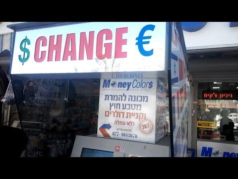 Израиль. Эйлат. Шекель курс. Обмен валюты в Израиле. Безопасный обмен валюты.Israel.Secure Currency