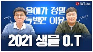 의료기술직,간호직,보건직 공무원 대비 박노광-박태양 생…