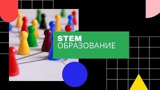 Что такое STEM-образование и как его применять на уроке