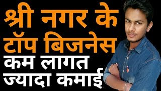 श्रीनगर के टॉप बिज़नेस   Business Ideas From SriNagar   Profitable Business With Low Investment