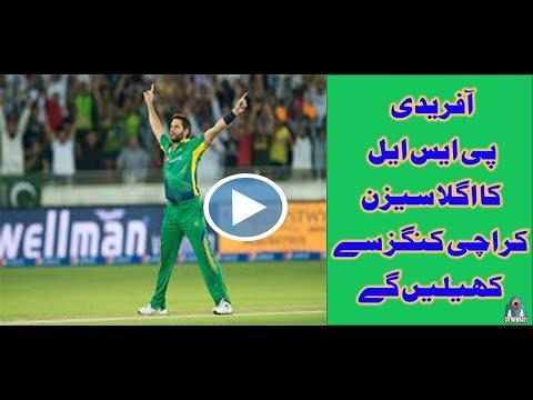 Shahid Afridi Karachi Kings Ki Team Ka Hissa Ban Gaye