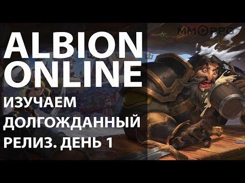 Albion Online. Изучаем долгожданный релиз. день 1