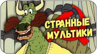 Самые УПОРОТЫЕ мультики СССР