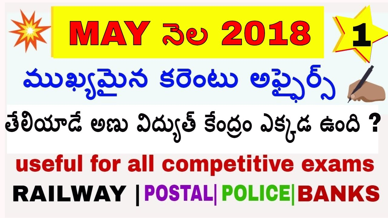 May Current Affairs 2018 In Telugu Part 1 Download Pdf Current
