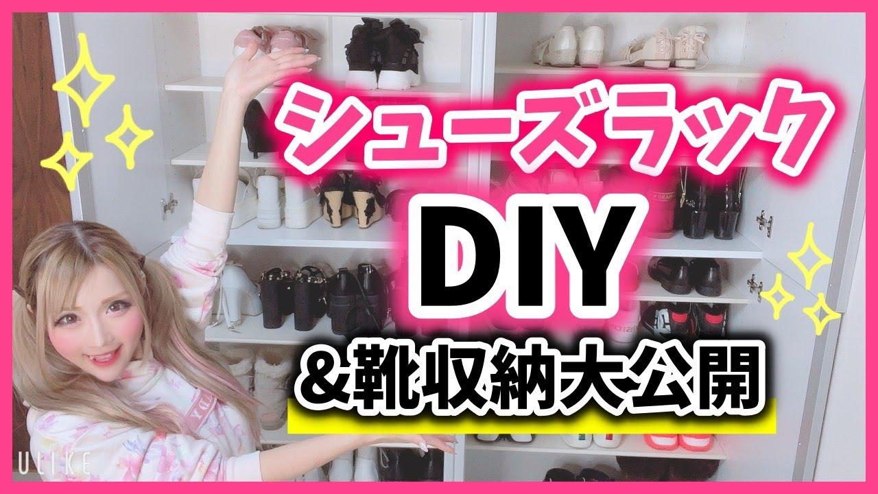 【大公開】ちいめろ家の靴収納&DIYもしていくよー♡