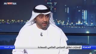 الإمارات تطلق المجلس العالمي للسعادة