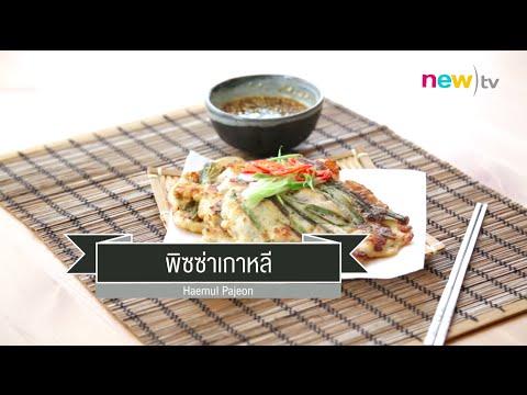 CIY - cook it yourself EP7 [2/3] ดูซีรีส์เกาหลีแล้วหิว...ทำไงดี?! - พิซซ่าเกาหลี : 20/9/14
