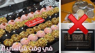 بدون فرن و بدون طوابع ! حلويات العيد 2019 اقتصادية في وقت قياسي ستبهرين بها عائلتك وضيوفك 😍👌