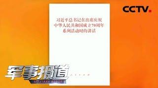 《军事报道》 20191024| CCTV军事