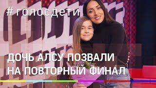 """Дочь Алсу позвали на повторный финал """"Голос.Дети"""""""
