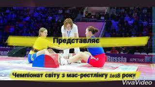 Чемпіонат світу з мас-рестлінгу 2018 року в Республіці Саха