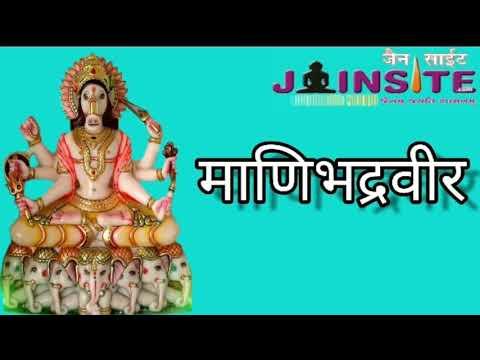 Ungli Pakad Meri   Jain Stavan   Manibhadra Veer Latest Stavan