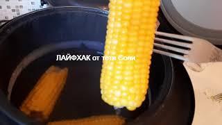 Сколько варить кукурузу в мультиварке редмонд и на какой программе ЛАЙФХАК от тети Сони