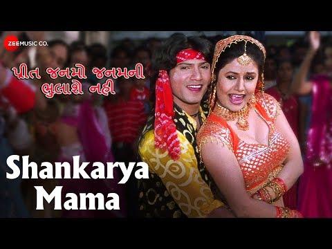 Shankarya Mama | Preet Janmo Janamni Bhulashe Nahi | Maulik Mehta